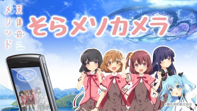 そらメソカメラ【天体のメソッド公式アプリ】 poster
