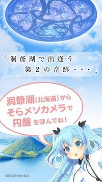 そらメソカメラ【天体のメソッド公式アプリ】 apk screenshot