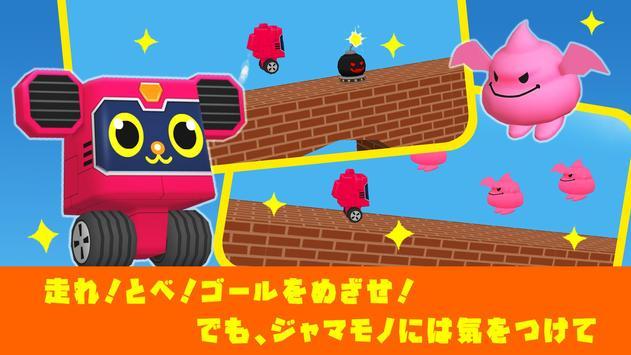 GOGO! ROBOCHU ☆ゴーゴー!ロボチュー☆ apk screenshot
