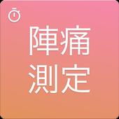 陣痛測定 icon