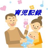 育児記録 icon