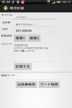 育児記録 apk screenshot