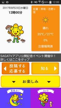 SAGATVアプリ screenshot 3