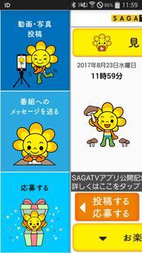 SAGATVアプリ poster
