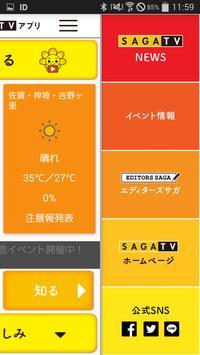 SAGATVアプリ apk screenshot