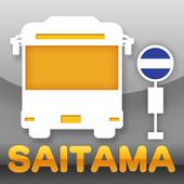 埼玉県内乗合バス・ルート案内 icon