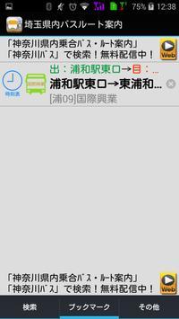 埼玉県内乗合バス・ルート案内 apk screenshot