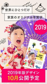 年賀状アプリ つむぐ年賀2019 poster