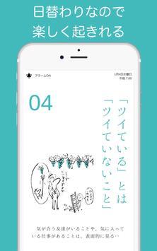 日めくり ブッダの教え - カレンダーと目覚ましアラーム apk screenshot