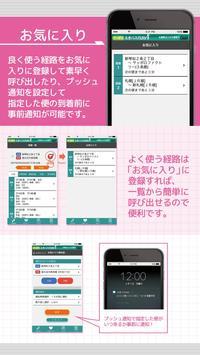 さっぽろえきバスnavi スクリーンショット 2
