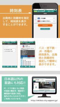さっぽろえきバスnavi スクリーンショット 3