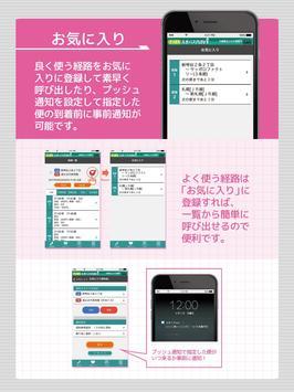 さっぽろえきバスnavi スクリーンショット 9
