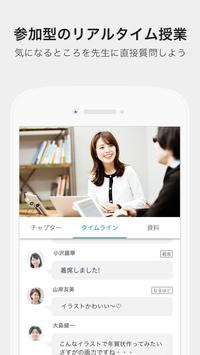 Schoo(スクー) - ライブ動画で学べるアプリ poster