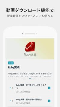 Schoo(スクー) - ライブ動画で学べるアプリ apk screenshot