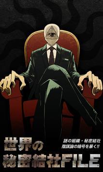 世界の秘密結社FILE[謎の組織・秘教・オカルト・陰謀論] poster