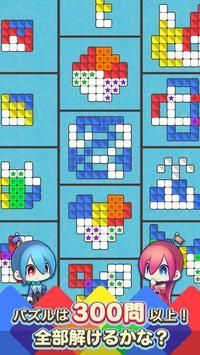 ブロックパズル×箱庭 アリスティア screenshot 1