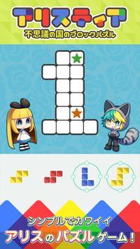 ブロックパズル×箱庭 アリスティア screenshot 8