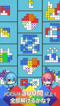 ブロックパズル×箱庭 アリスティア screenshot 9
