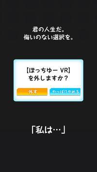 創造カレシ~10人の理想の彼氏たち~恋愛*放置*育成ゲーム apk screenshot