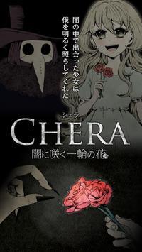 シェラ -闇に咲く一輪の花- 海报