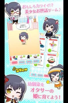 健康的なオタサーの姫~放置しないで♡青春 恋愛 育成ゲーム~ screenshot 1