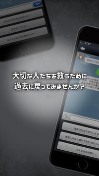 もしあの時に戻れたら…~大切な人達を助けてください~ apk screenshot
