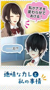 地味なカレと私の事情 ~青春*恋愛*イケメン育成ゲーム~ poster