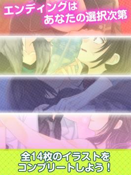 地味なカレと私の事情 ~青春*恋愛*イケメン育成ゲーム~ apk screenshot
