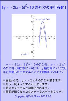 2次関数のグラフの平行移動(上に凸) poster