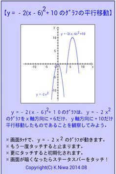 2次関数のグラフの平行移動(上に凸) apk screenshot