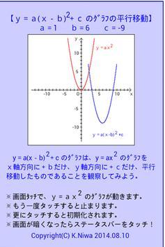 2次関数の平行移動 poster