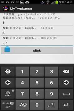 2次関数の平行移動 screenshot 1