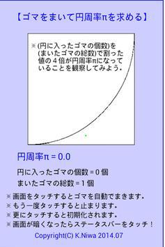 ゴマをまいて円周率πを求める poster