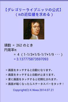 グレゴリー・ライプニッツの公式 screenshot 1