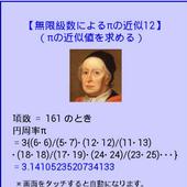 円周率πの近似12 icon