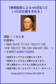 円周率πの近似12 poster
