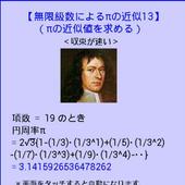 円周率πの近似13 icon