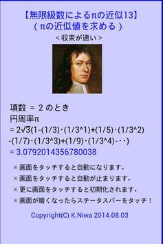 円周率πの近似13 poster