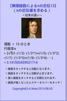 円周率πの近似13 screenshot 1
