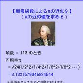 円周率πの近似9 icon
