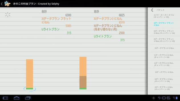 きのこの料金プラン screenshot 1