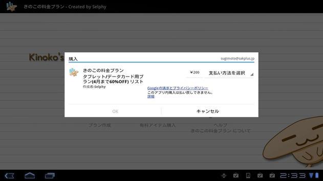 きのこの料金プラン screenshot 3