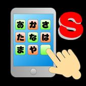 電話帳S icon