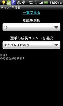サカつく早見表 apk screenshot