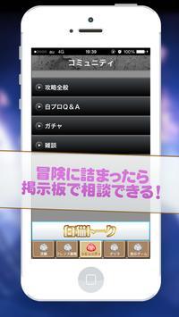白猫トーク for 白猫プロジェクトの攻略フレンドID交換 apk screenshot