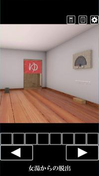 脱出ゲーム 女湯からの脱出 screenshot 4