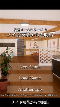 脱出ゲーム メイド喫茶からの脱出 poster