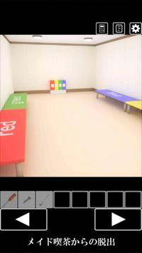 脱出ゲーム メイド喫茶からの脱出 screenshot 3