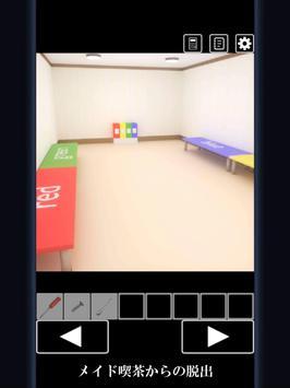 脱出ゲーム メイド喫茶からの脱出 screenshot 8