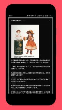 アンティーク人形やビスクドールのWorld Doll screenshot 1